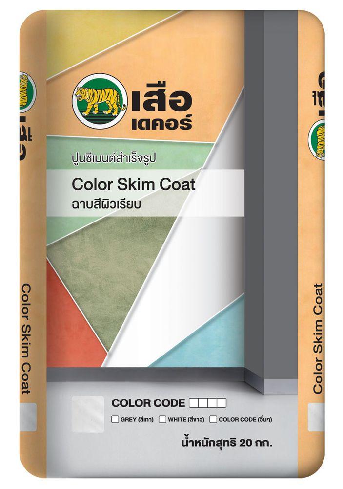เสือ เดคอร์ ปูนซีเมนต์สำเร็จรูป Color Skim Coat (ฉาบสีผิวเรียบ) WH01 20 กก.