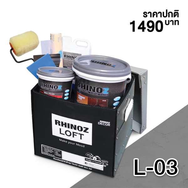 ซีเมนต์ลอฟท์ L-03+อุปกรณ์ 5กก.ไรนอซ