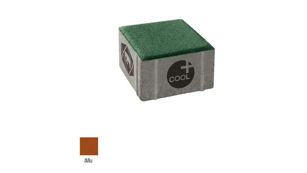 บล็อกปูพื้น เอสซีจี รุ่น ศิลาเหลี่ยม คูลพลัส ขนาด 10 X 10 X 6 ซม. (8 ก้อนต่อห่อ) สีส้ม